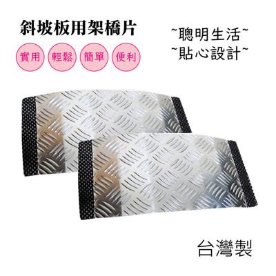 斜坡板用架橋 - 台灣製 鋁合金 2片/組 可跨鋁門軌道 路面小突起也可跨 ZHTW1832 (8.2折)