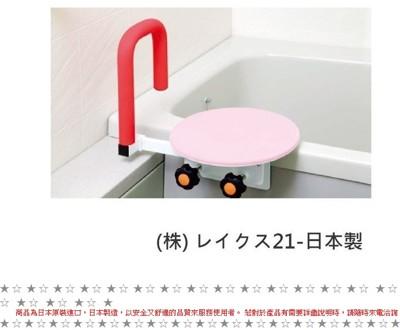 入浴椅 - 老人用品 洗澡 旋轉式 附把手 日本製 [S0505] (8.2折)
