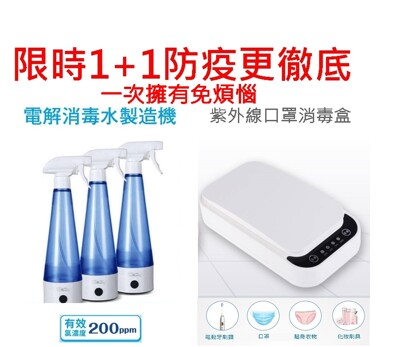 (獨家現貨限量)防疫次氯酸水製造機送加強版多功能UV紫外線口罩消毒盒 (6.8折)