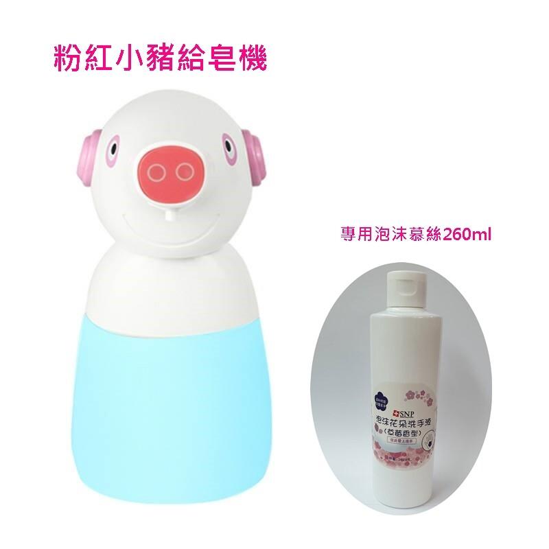 卡通造型自動感應酒精殺菌給皂機泡沫慕絲組合(瓶身藍/白隨機出貨)