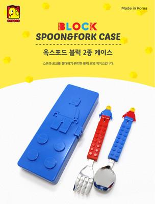 韓國【樂高】304不鏽鋼湯叉組餐具+收納盒 (6折)