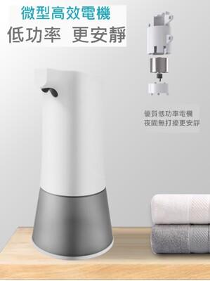 寶寶愛洗手大容量泡沫自動給皂機 (6折)