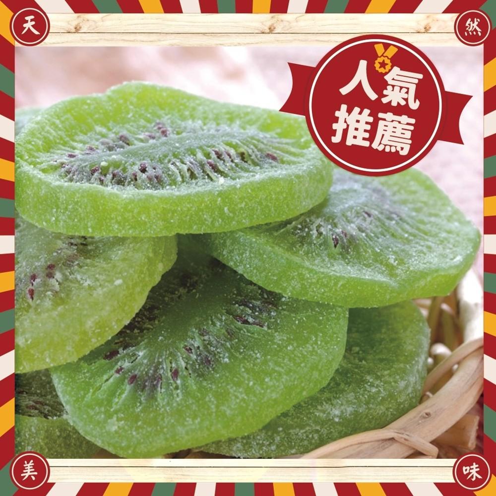 奇異果乾150g 台灣現貨新鮮水果乾蜜餞梅子果乾下午茶團購美食::大小姐團購網::