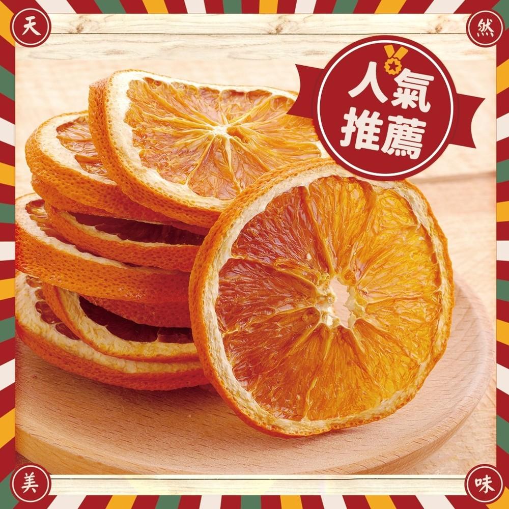 香橙片100g 台灣現貨新鮮水果乾蜜餞梅子果乾下午茶團購美食::大小姐團購網::