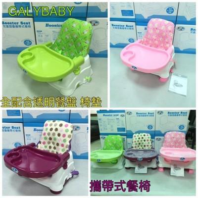 升級版全配款攜帶式摺疊餐椅 外出餐椅 攜帶餐椅 兒童餐椅 餐椅 (6.7折)