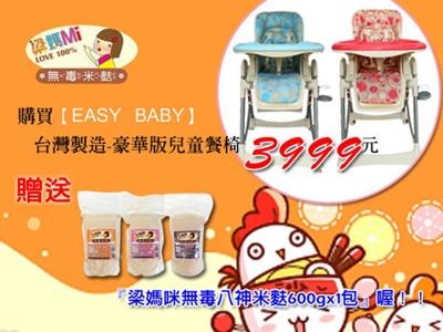 【EASY BABY】台灣製造-安全兒童餐椅(頂級豪華版)送梁媽咪無毒八神米麩600gx1包 (5.7折)