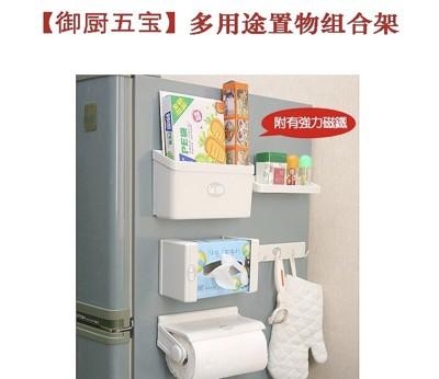 磁吸冰箱組合收納五件套 (6.6折)