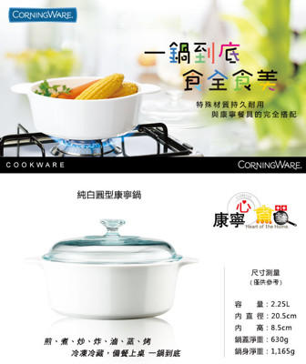 康寧鍋-白-2.25L (3.8折)