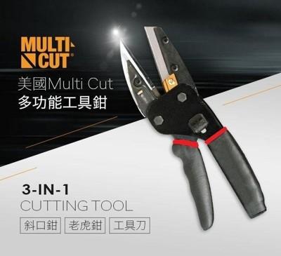 Multi Cut多功能工具鉗 多功能三合一剪刀 3 in 1 工具剪刀 裁剪工具 (7.8折)