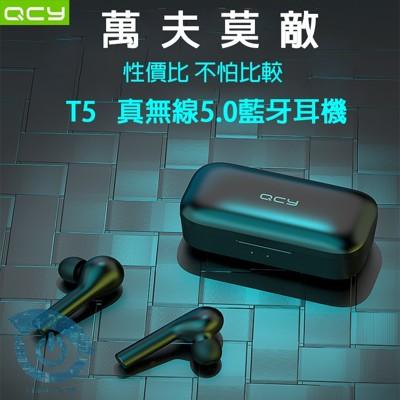 QCY T5 5.0真無線藍牙耳機 (4.6折)