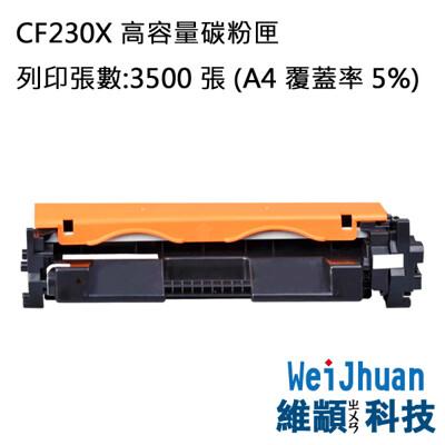 HP  CF230X 副廠碳粉匣 適用 M203d/M203dn/M203dw/M227fdn (8折)