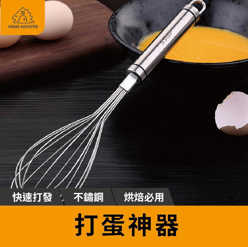 烘焙必備打蛋神器 打蛋器  304不銹鋼 攪拌棒 家用烘焙 12線加密設計 ssgp 打蛋攪拌器
