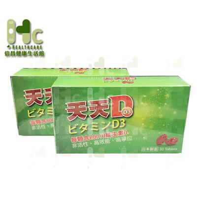 天天D(D3) 軟膠囊 30顆/盒(800IU
