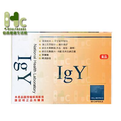 愛衛康(IGY免疫蛋黃體)膠囊 60粒/盒 健康維持、幫助維持消化道機能 (8.8折)