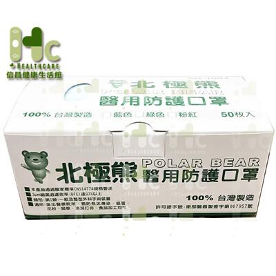 北極熊醫用口罩 成人平面50入/盒 ~台灣製造~ 醫療口罩平面口罩 (7.5折)