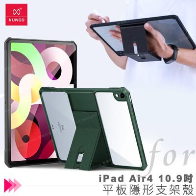 XUNDD for iPad Air 4 10.9吋 2020 平板隱形支架殼 (8.7折)