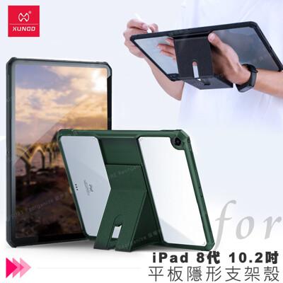 XUNDD for iPad 10.2 2020 生活品味平板隱形支架殼 (8.7折)