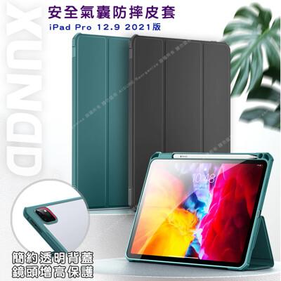 XUNDD for iPad Pro12.9吋2021/2020/2018通用筆槽款休眠喚醒保護皮套 (7.3折)