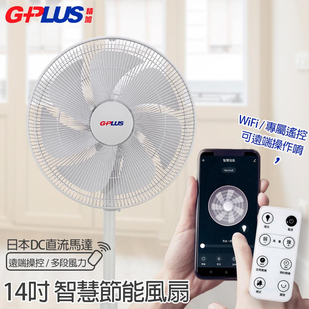 gplus 14吋 24段速wifi微電腦遙控eco溫控dc直流電風扇 gp-d01w
