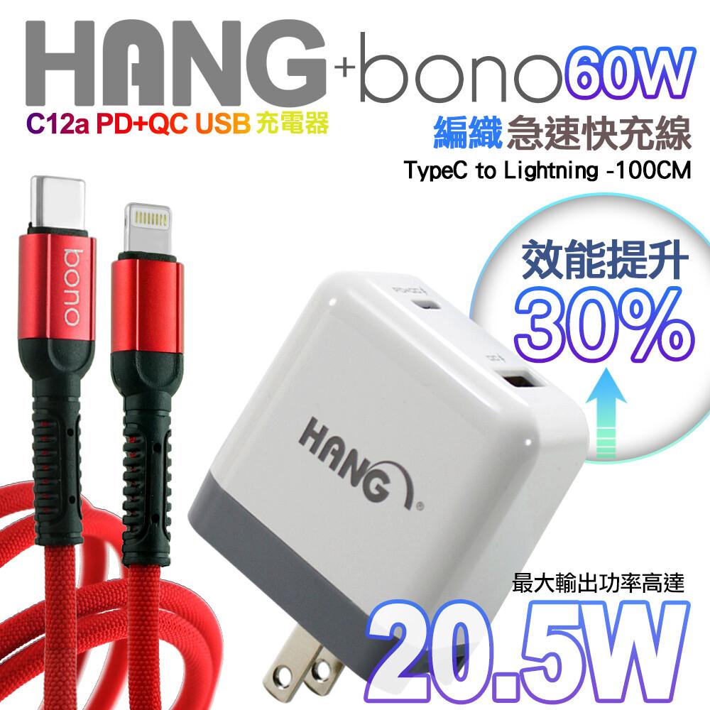 hang type-c/usb-a雙孔 pd+qc4.0/3.0快速閃充充電器+pd 充電線-白紅組