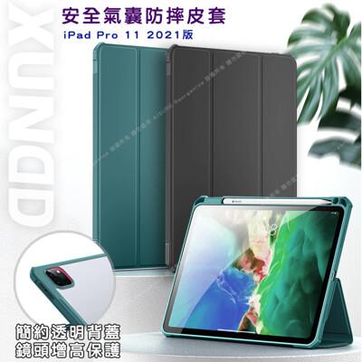 XUNDD for iPad Pro 11吋 2021/2020/ 2018版通用筆槽款休眠喚醒皮套 (7.3折)