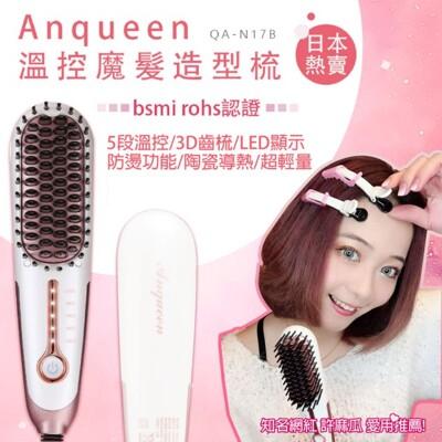 anqueen 溫控帶線魔髮造型梳型號qa-n17b (7折)