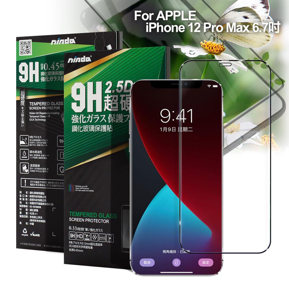 nisda for iphone 12 pro max 6.7吋 完美滿版玻璃保護貼-黑