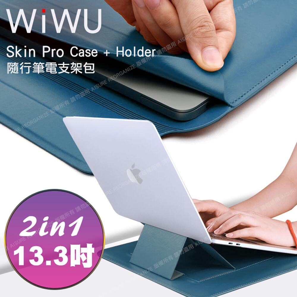 wiwu skin pro 隨行支架筆電包(13.3吋)-寶藍