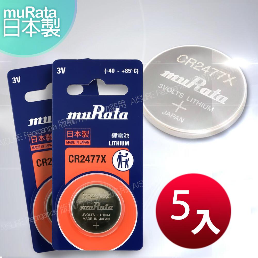 日本制造murata公司貨 cr2477x 鈕扣型鋰電池(5顆入)