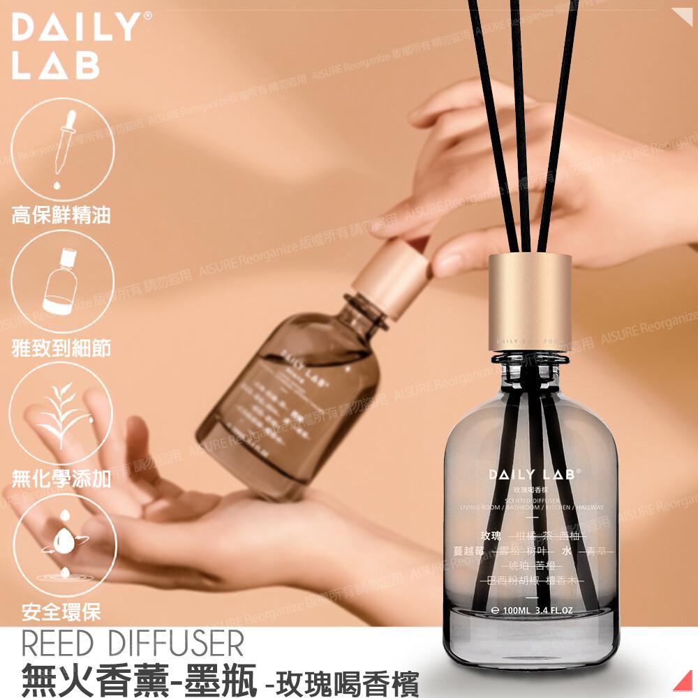 daily lab reed diffuser 無火擴香(玫瑰喝香檳香味款)