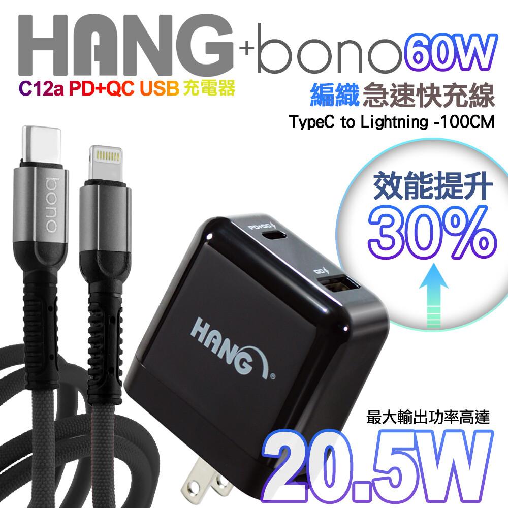 hang type-c/usb-a雙孔 pd+qc4.0/3.0快速閃充充電器+pd 充電線-黑色組
