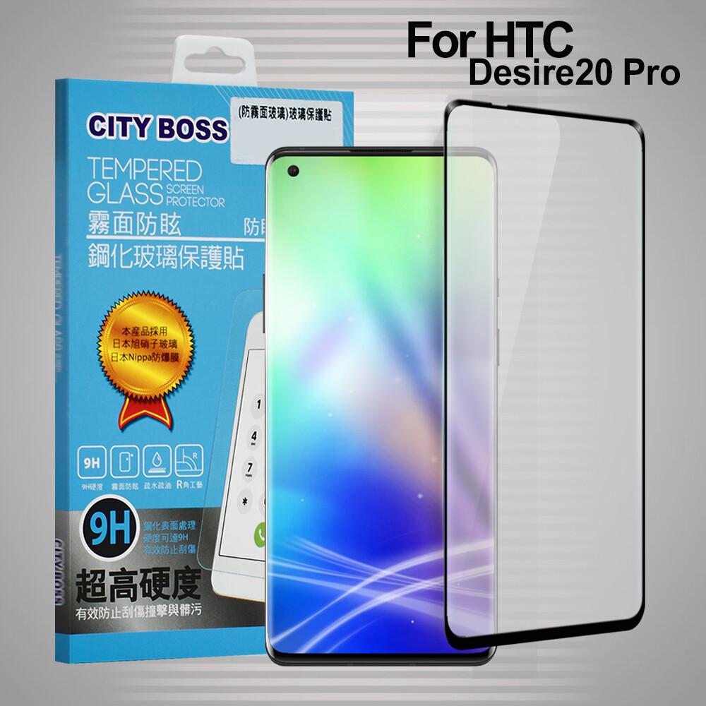 cityboss for htc desire20 pro 霧面防眩鋼化玻璃保護貼-黑