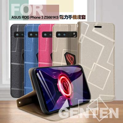 genten for asus rog phone 3 zs661ks 極簡立方磁力手機皮套 (6折)