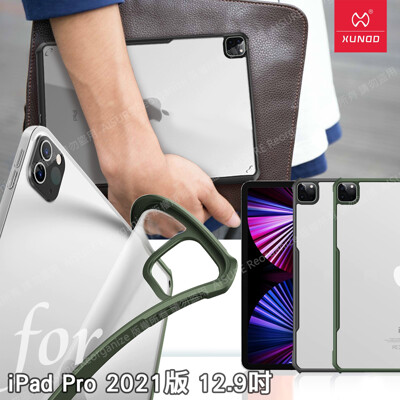XUNDD for iPad Pro 12.9吋 2021 安全防摔保護殼 (8.7折)