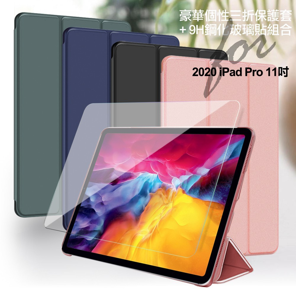 aisure for 2020 ipad pro 11吋豪華三折保護套+ 專用9h鋼化玻璃貼組合