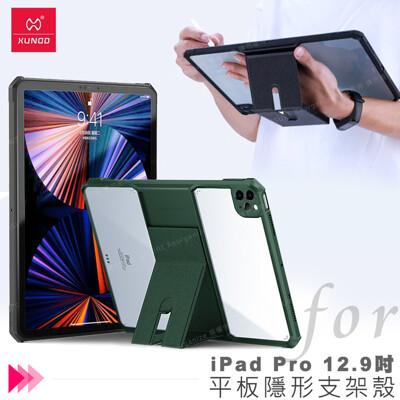 XUNDD for iPad Pro 12.9吋 2021 平板隱形支架殼 (8.7折)