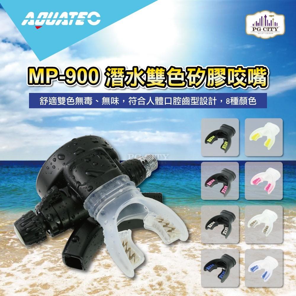 aquatec mp-900 潛水雙色矽膠咬嘴 八種顏色任選 pg city