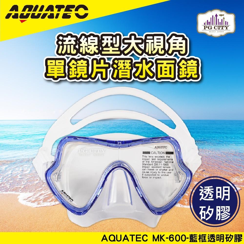 aquatec mk-600 流線型大視角單鏡片潛水面鏡 藍框透明矽膠 黑色矽膠 pg city