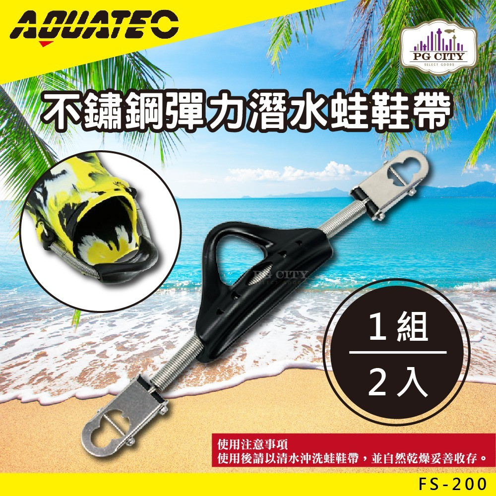 aquatec fs-200不鏽鋼彈力潛水蛙鞋帶 pg city