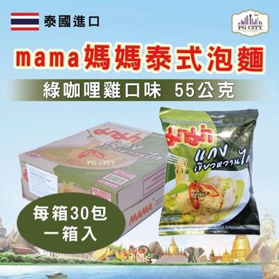 泰國進口 mama媽媽泰式泡麵 綠咖哩雞口味 55公克 每箱30包 兩箱宅配免運優惠中 PG CIT (7.7折)