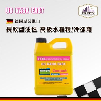 US NASA EAST德國原裝進口 長效型油性 高級水箱精/冷卻劑 (7.7折)