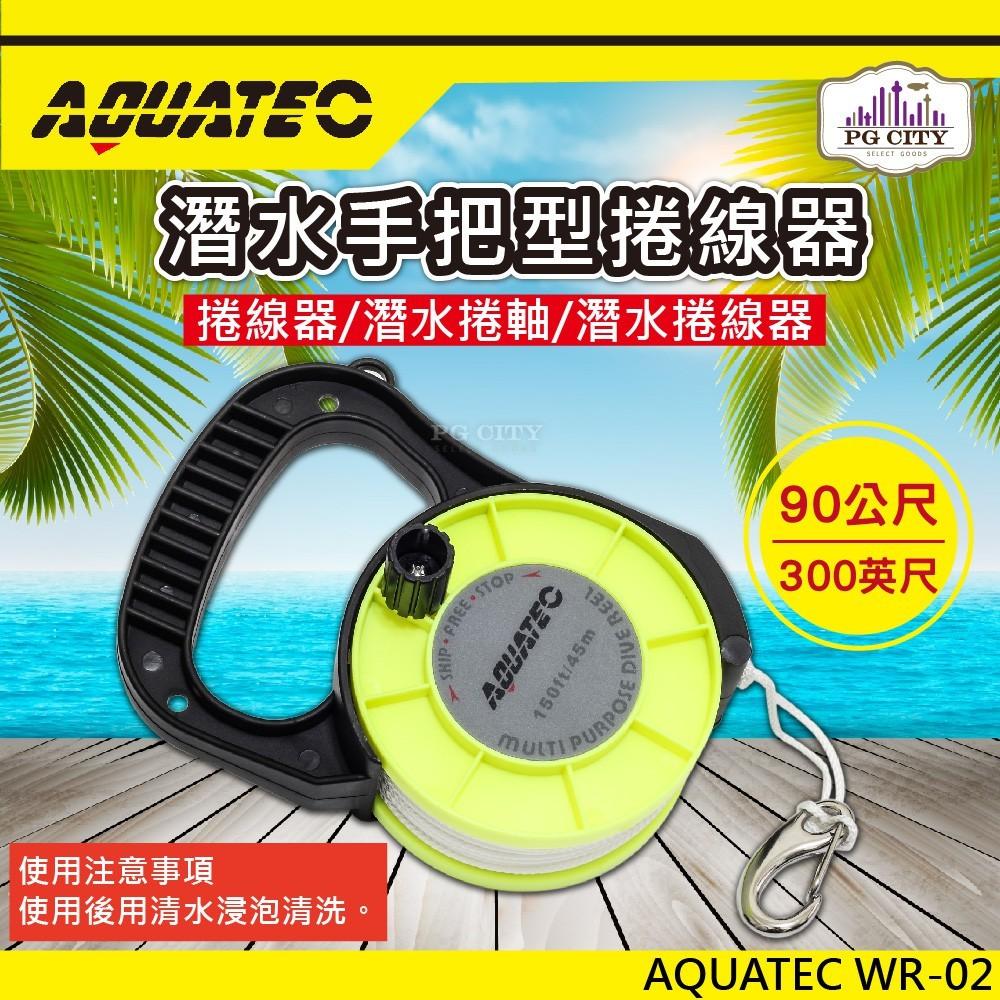 aquatec wr-02潛水手把型捲線器 潛水捲軸 潛水捲線器 pg city