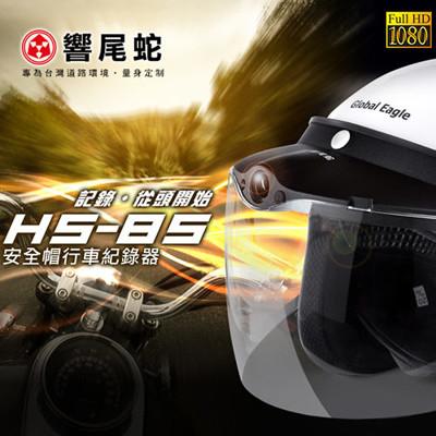 贈16GB高速記憶卡【響尾蛇】HS-85 機車行車記錄器 安全帽行車紀錄器 (7.5折)