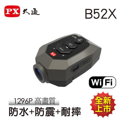 PX大通單車/機車跨界行車記錄器(送16G記憶卡和安全帽魔法貼) B52X (7.8折)