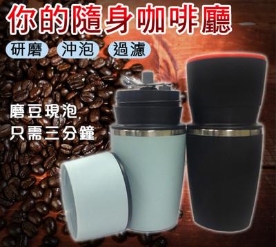 FUNB 咖啡隨行研磨杯 (6.2折)