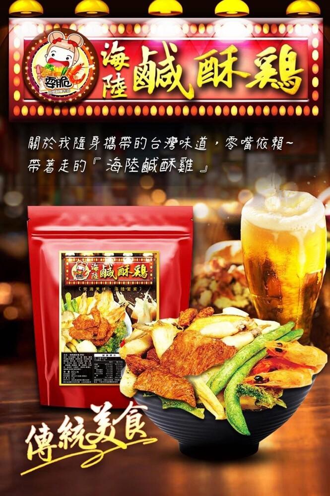 倩娘娘 空氣炸物 海陸鹽酥雞(80公克)