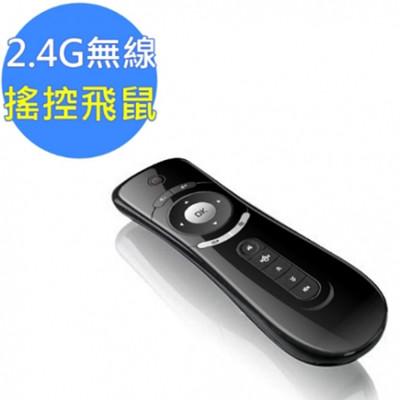 喬帝Lantic彩虹奇機專用遙控器/空中滑鼠-彩虹飛鼠(M001) (6.7折)