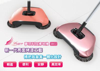 YUWA手推式掃地機SB01-紅色 (6.9折)