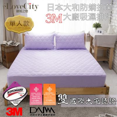 國際大廠雙認證 3M吸濕排汗/日本大和防蹣抗菌炫彩床包式保潔墊 單人款 (3.2折)