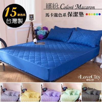 MIT馬卡龍炫彩床包式雙人保潔墊 (4.4折)